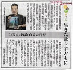 2018.8.26菅原祐二さん河北新聞掲載.jpg