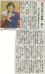 12/2河北新聞記事「復興への道をひらく」