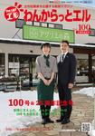 表紙100号.png