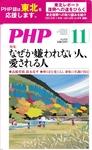 PHP11月号が発行されました!!