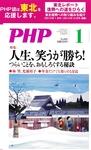 月刊誌PHP1月号が発行されました