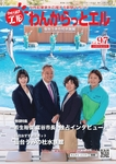 WL97_表紙_page-0001.jpg